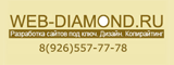 web-diamond.ru